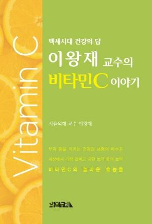 이왕재 교수의 비타민C 이야기 - 백세시대 건강의 답 -