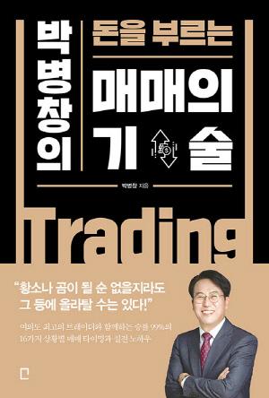 박병창의 돈을 부르는 매매의 기술  (2021.5)